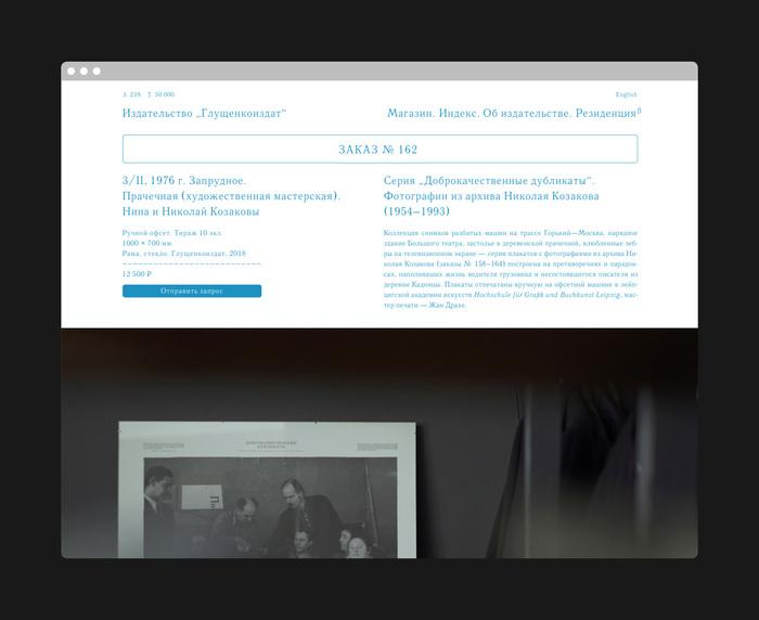 Gluschenkoizdat publishing house website 8