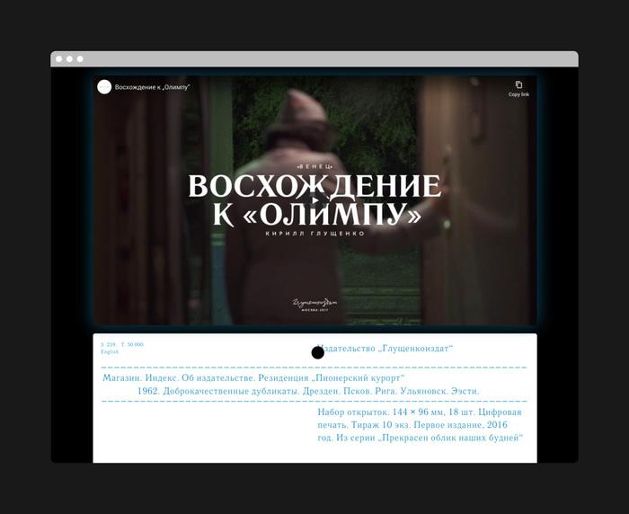 Gluschenkoizdat publishing house website 9