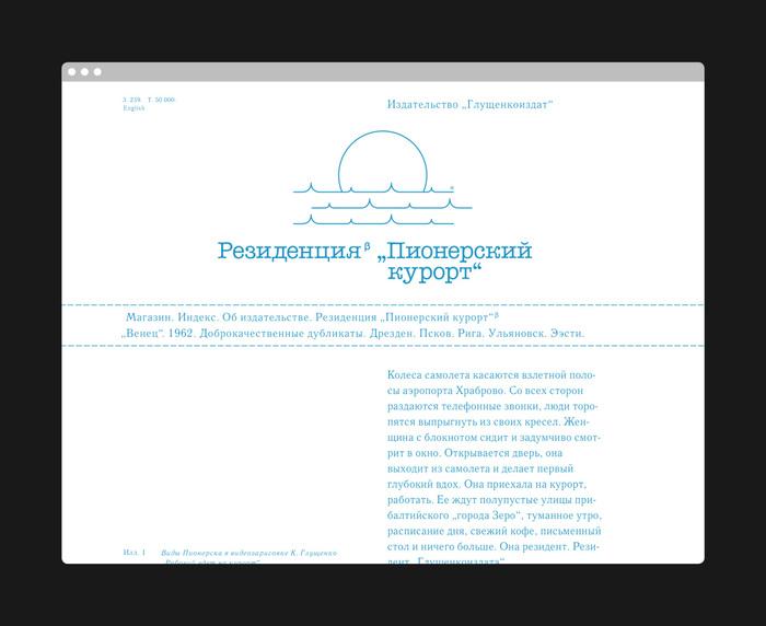 Gluschenkoizdat publishing house website 10