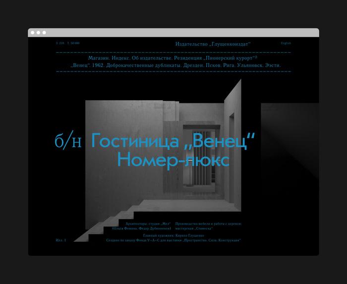 Gluschenkoizdat publishing house website 11