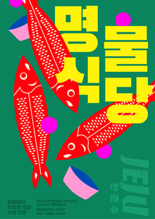<cite>Yeoboseyo Namaste</cite> poster