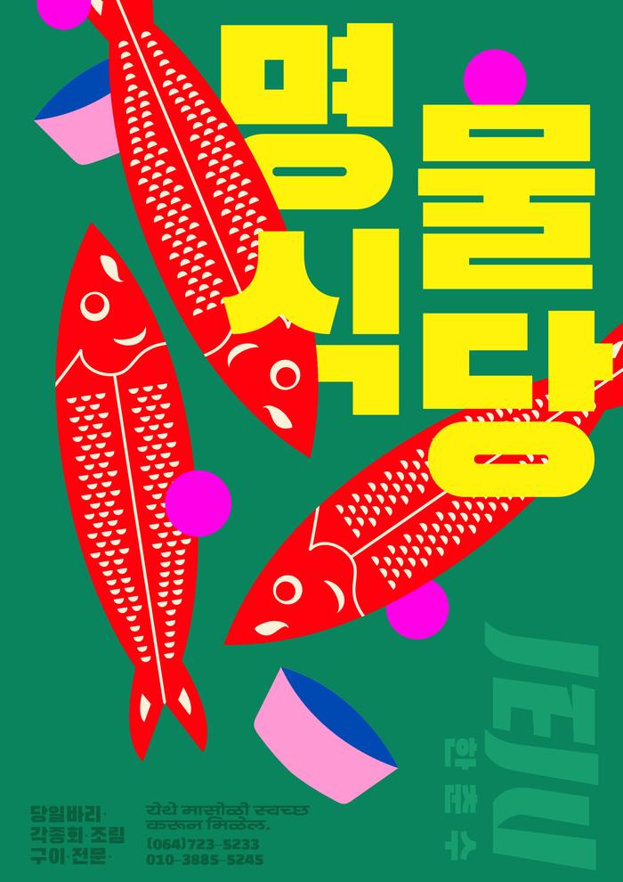 Yeoboseyo Namaste poster