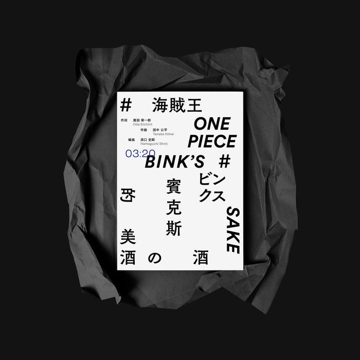 Bink's Sake poster