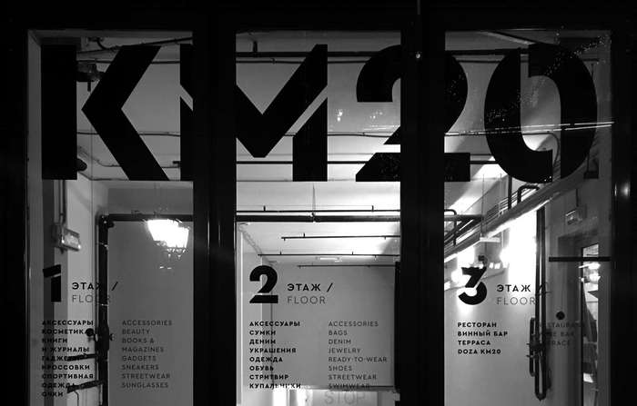 KM20 signs and interior design 7