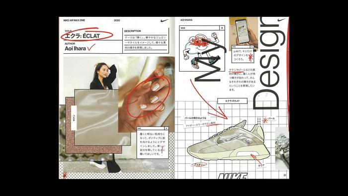 Create With Air Max 5
