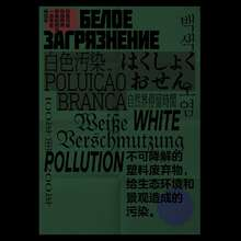 """White Pollution"" poster"