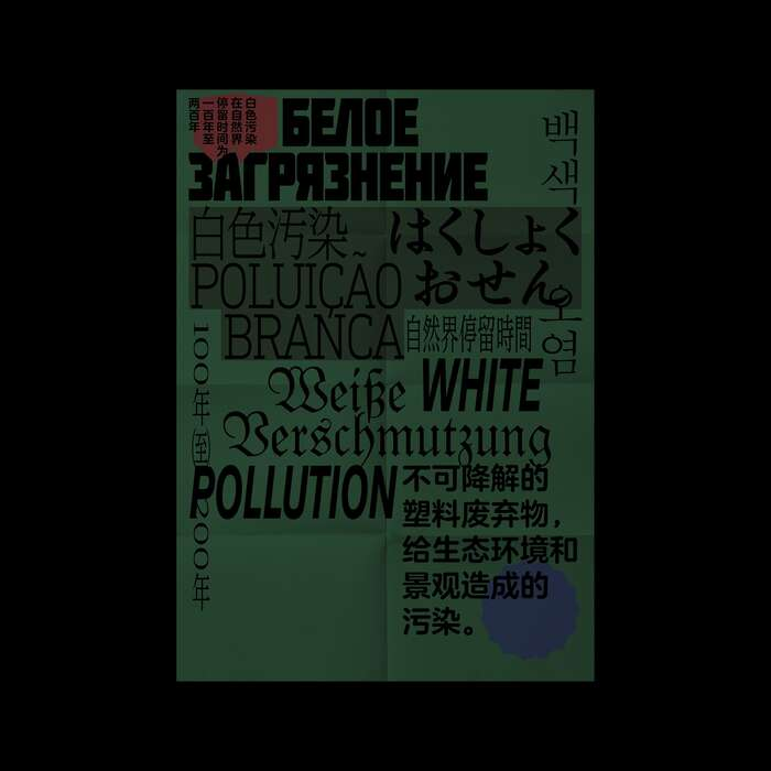 """""""White Pollution"""" poster 1"""