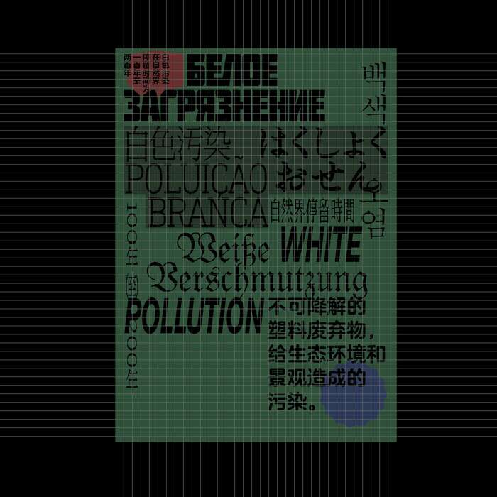 """""""White Pollution"""" poster 2"""