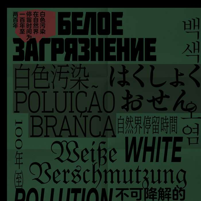 """""""White Pollution"""" poster 3"""