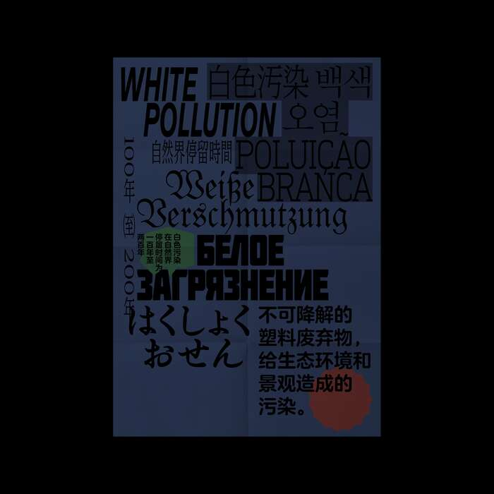 """""""White Pollution"""" poster 5"""
