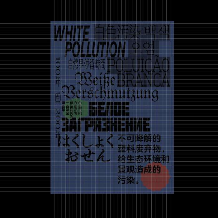 """""""White Pollution"""" poster 6"""