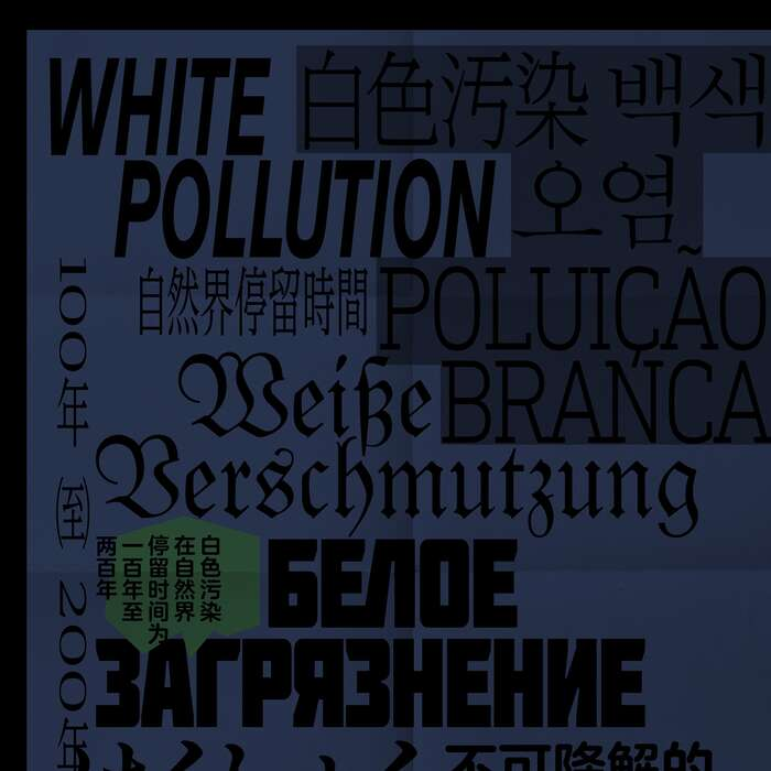 """White Pollution"" poster 7"