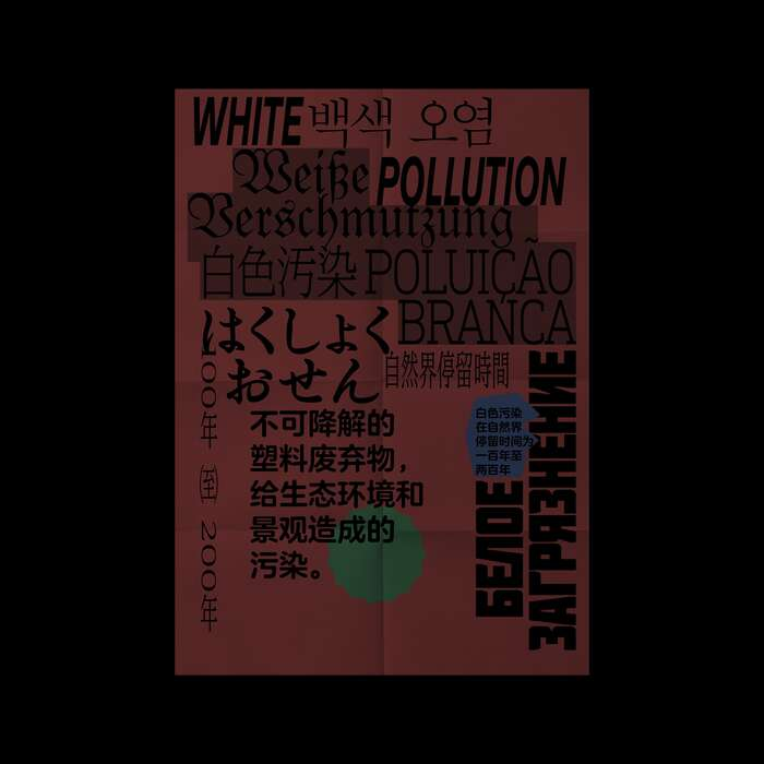 """White Pollution"" poster 9"
