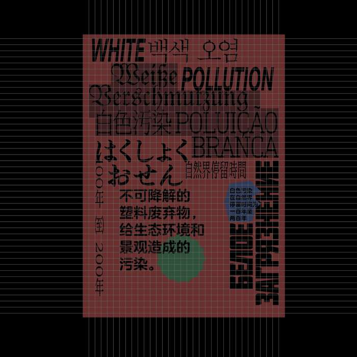 """""""White Pollution"""" poster 10"""