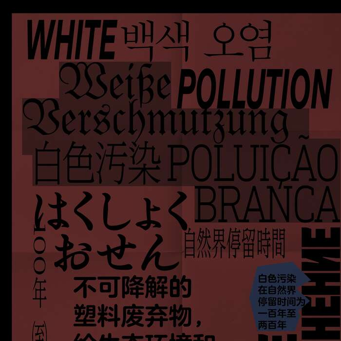 """""""White Pollution"""" poster 11"""