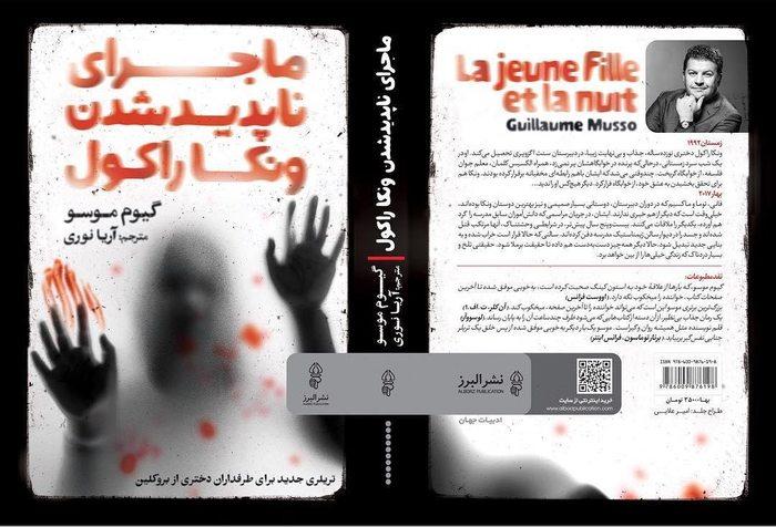 La Jeune Fille Et La Nuit by Guillaume Musso 1