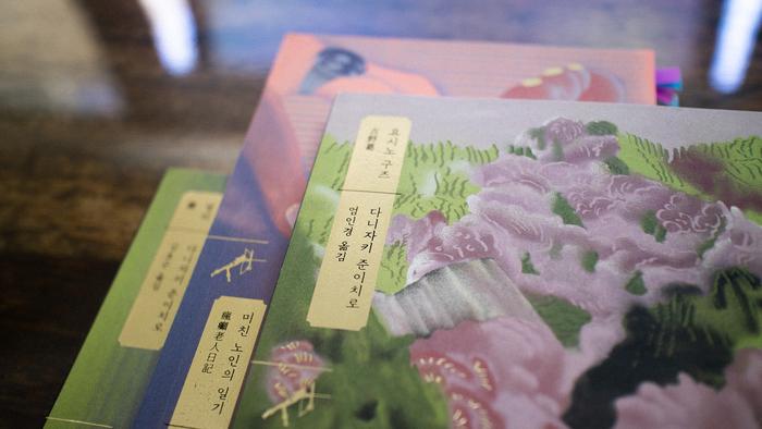 Ssonsal Mungo: Tanizaki Junichiro (Minumsa) 1