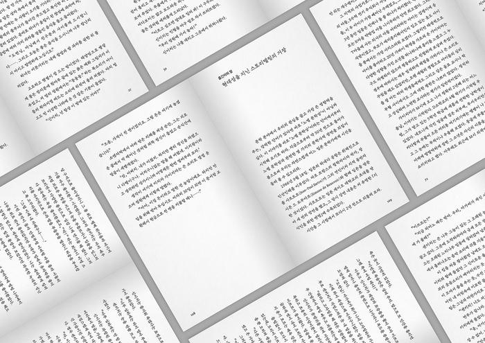 Ssonsal Mungo: Tanizaki Junichiro (Minumsa) 2