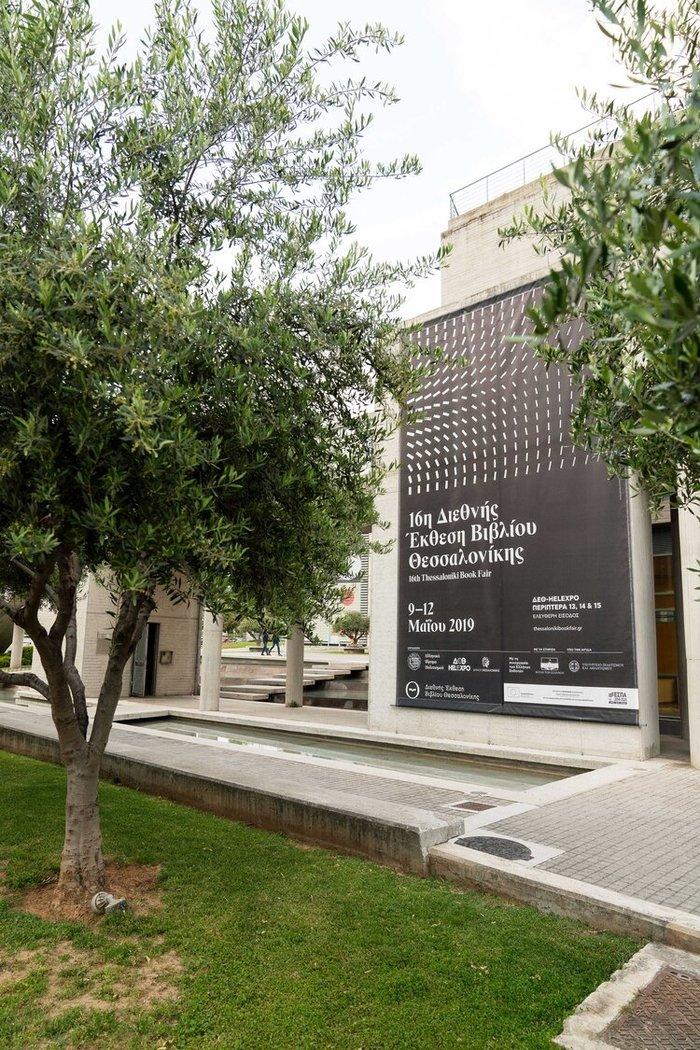 16th Thessaloniki Book Fair 10