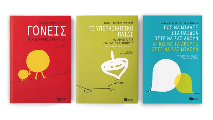 Patakis publishers book series 1