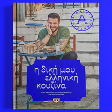 Akis Petretzikis – <cite>My Greek Cuisine</cite>