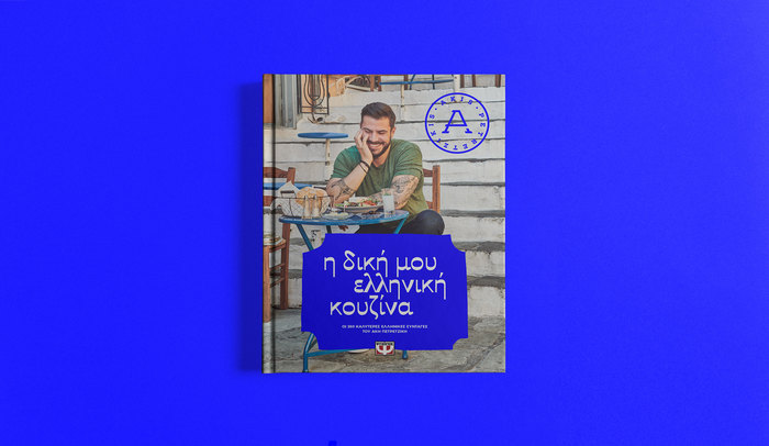 Akis Petretzikis – My Greek Cuisine 1
