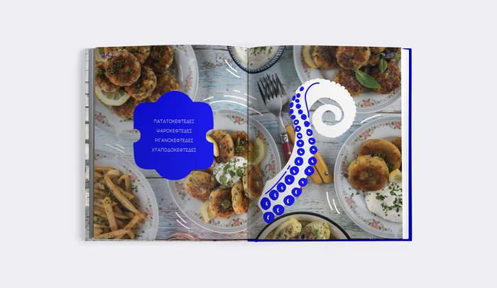 Akis Petretzikis – My Greek Cuisine 6