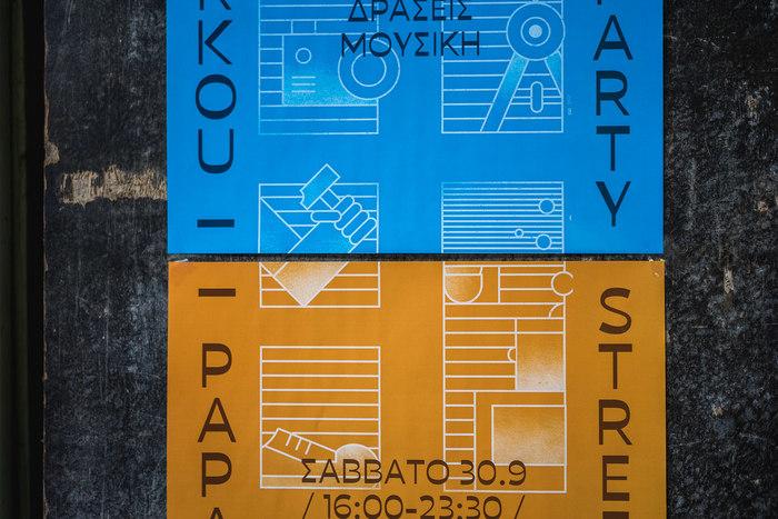 Papamarkou Street Party 3
