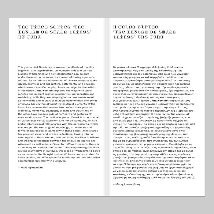 The Rhythm of Small Things – Jana Koelmel 3