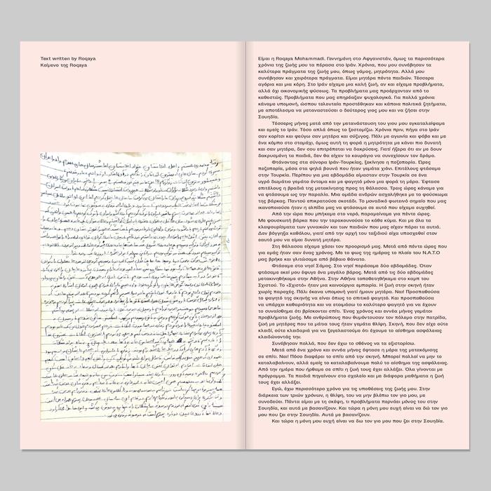The Rhythm of Small Things – Jana Koelmel 1