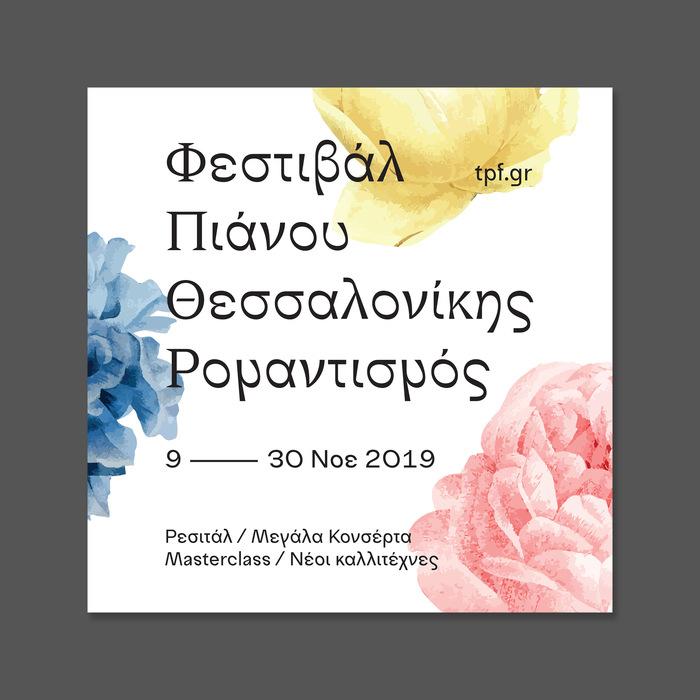 Romanticism / Thessaloniki Piano Festival 2019 6