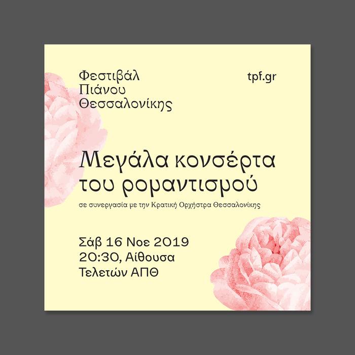 Romanticism / Thessaloniki Piano Festival 2019 7