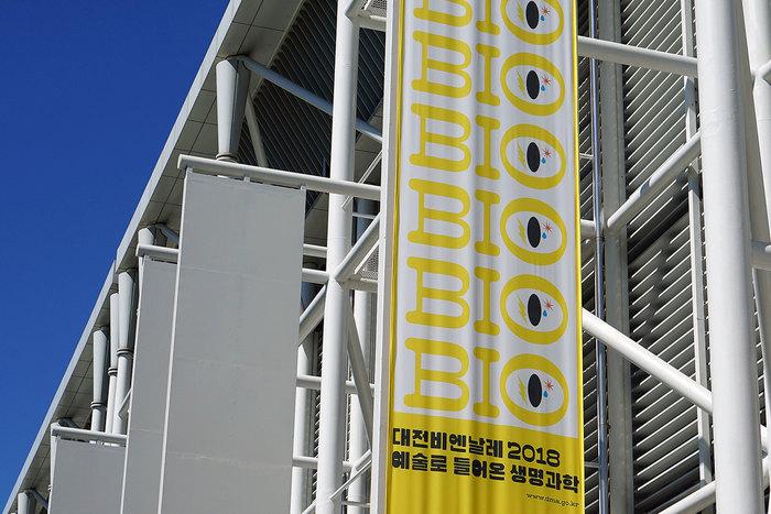 "Daejeon Biennale 2018 – ""Bio"" 2"