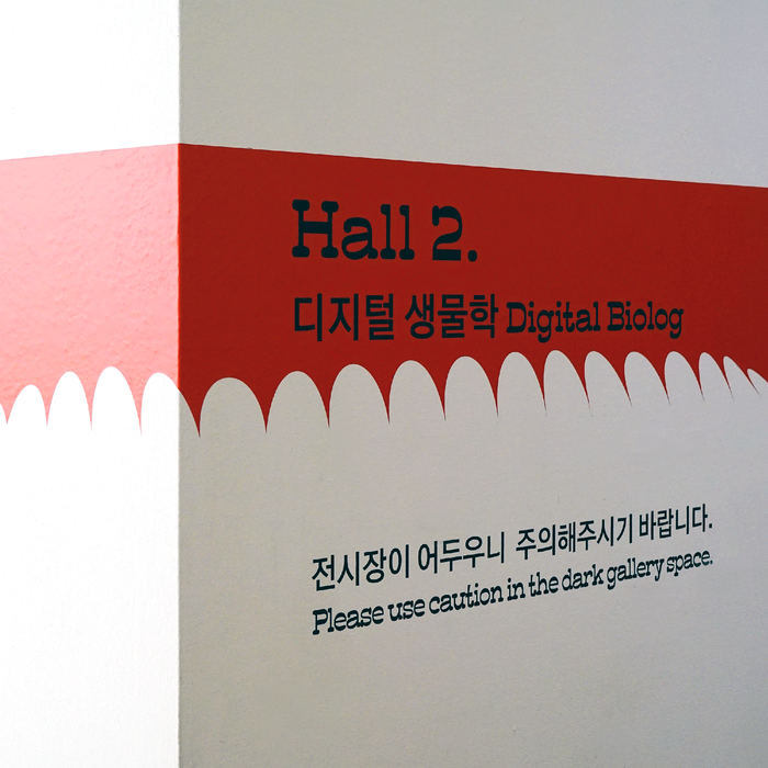 "Daejeon Biennale 2018 – ""Bio"" 4"