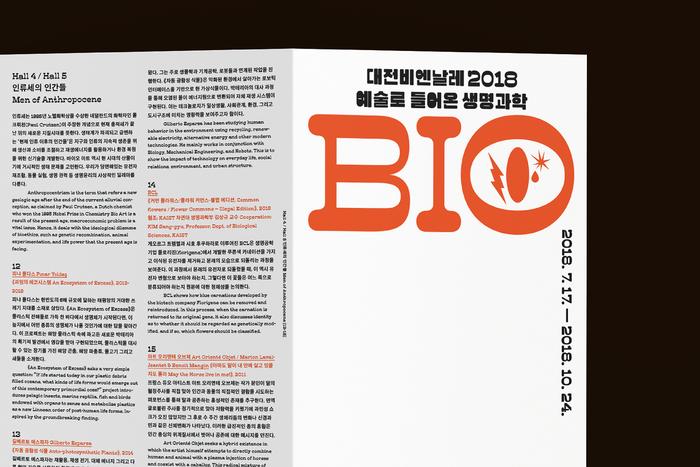 "Daejeon Biennale 2018 – ""Bio"" 5"
