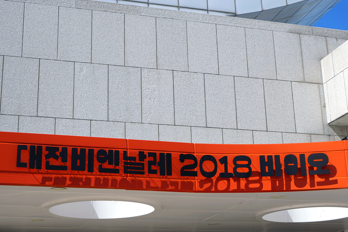 "Daejeon Biennale 2018 – ""Bio"" 9"