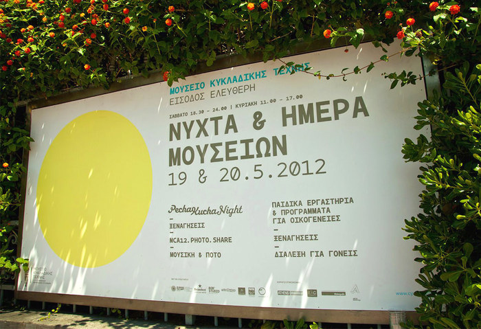 Cycladic Museum Night & Day 2012 2