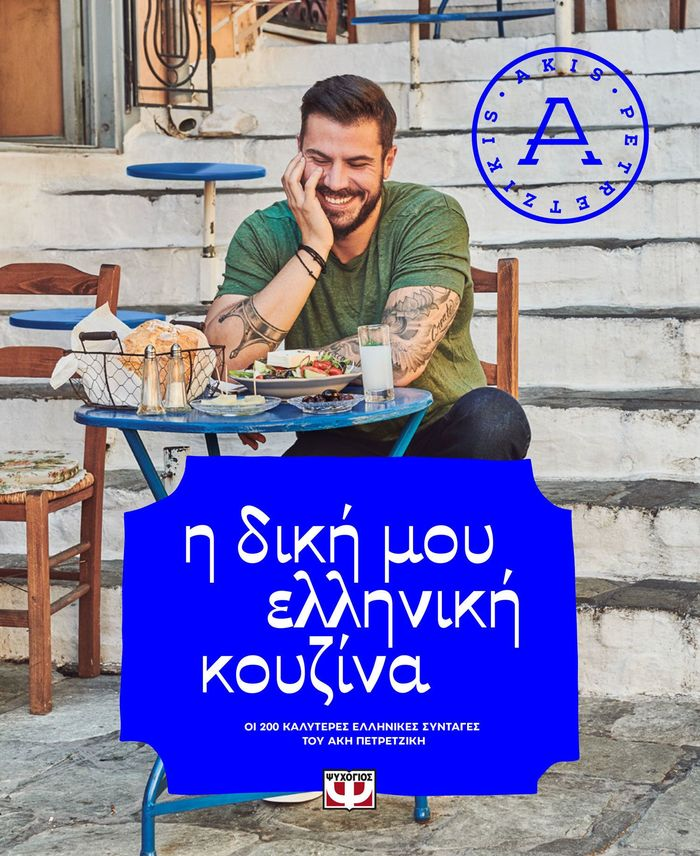 Akis Petretzikis – My Greek Cuisine 7