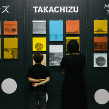 Takachizu exhibit, website, and zine
