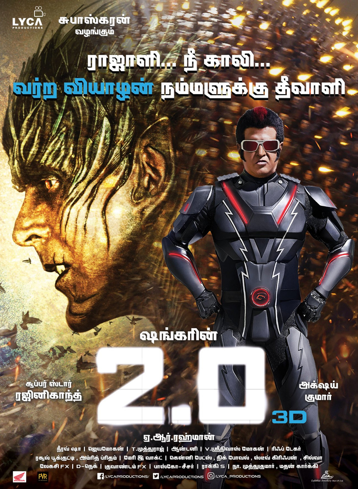 Shankar's 2.0 movie logo 4