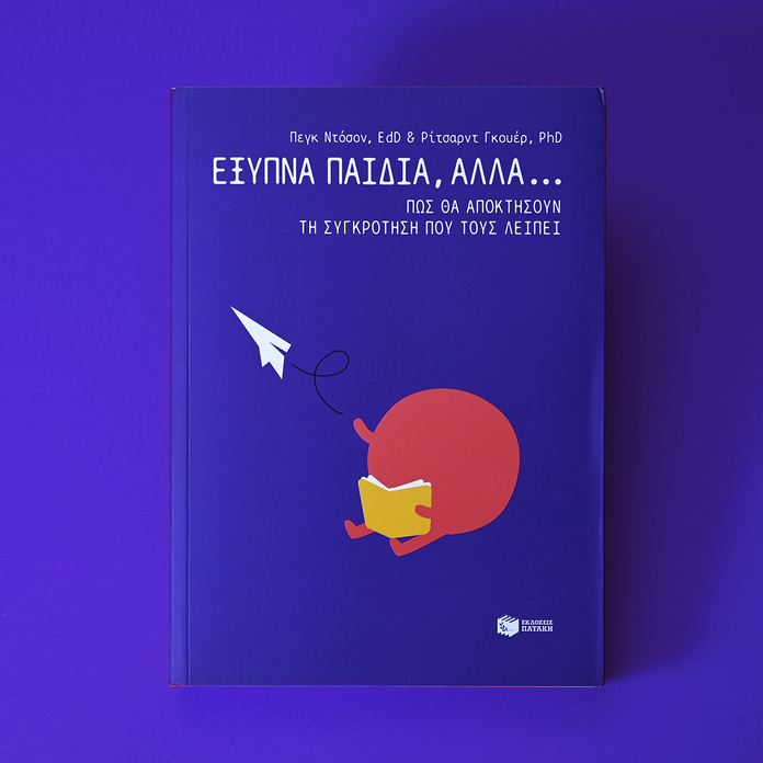 Patakis publishers book series 4