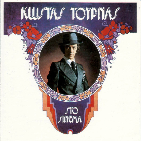Kostas Tournas – Sto Sinema album art
