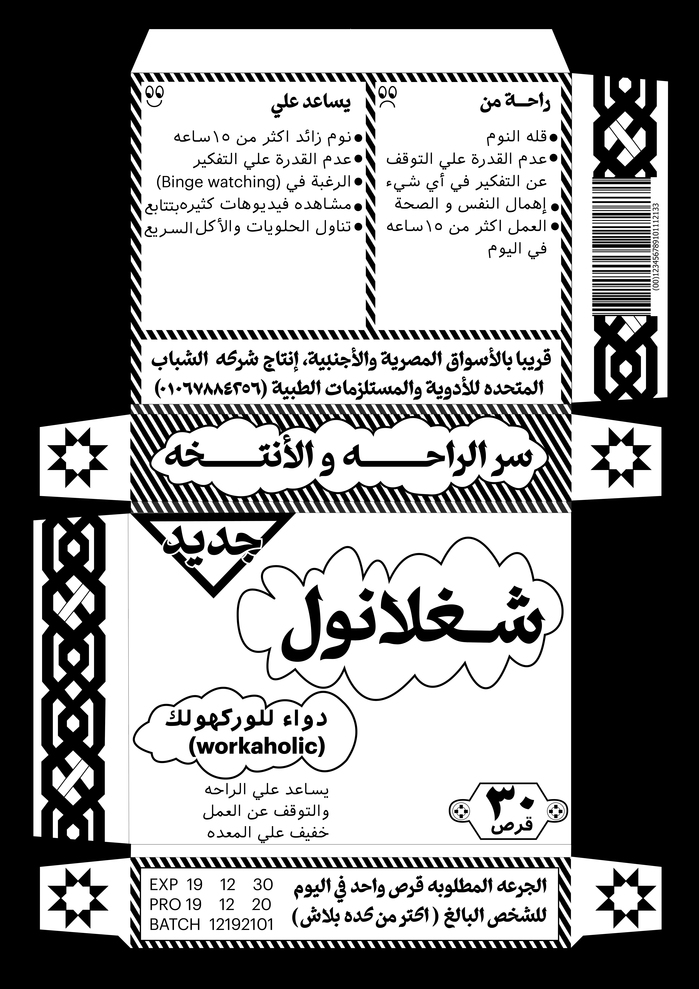 Poster showing the medicine's packaging.