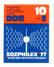 East German (DDR) postage stamp: TV tower