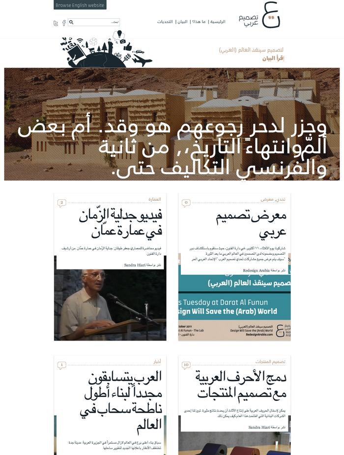 Redesign Arabia 2