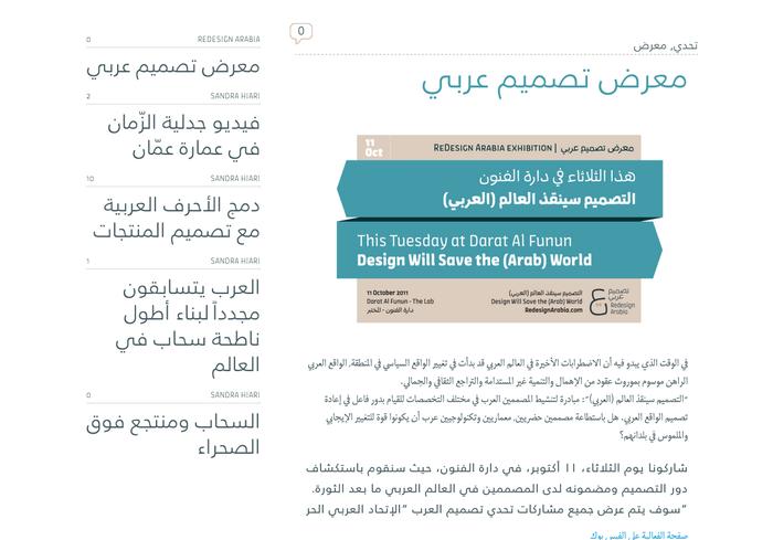 Redesign Arabia 3