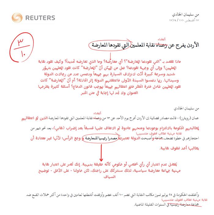 """خدمة تصحيح الأخبار من الحدود (""""news correction service""""), Alhudood 2"""