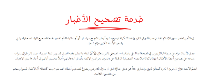"""خدمة تصحيح الأخبار من الحدود (""""news correction service""""), Alhudood 3"""