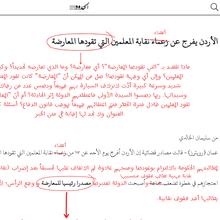 """خدمة تصحيح الأخبار من الحدود (""""news correction service""""), Alhudood"""