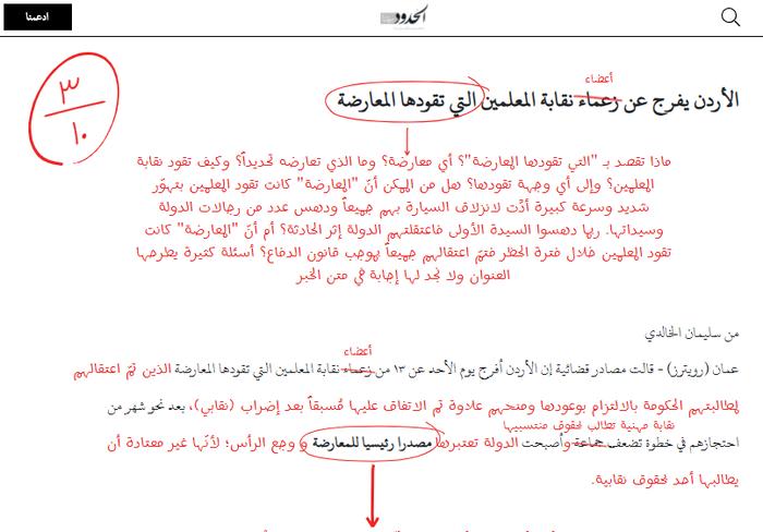 """خدمة تصحيح الأخبار من الحدود (""""news correction service""""), Alhudood 1"""